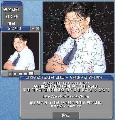 퍼즐 - 파워블로거초대석 제2회 - 무한마루치 김형택님