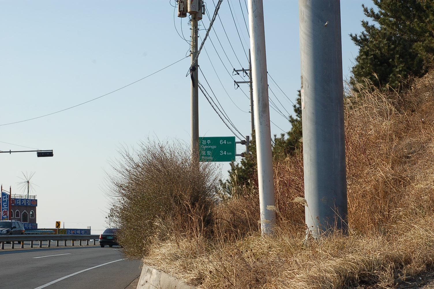 스트라이다 여행기 5일차 (영덕~울산) 2008. 2. 19.