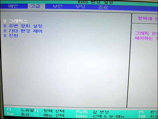 삼성컴퓨터 Cmos