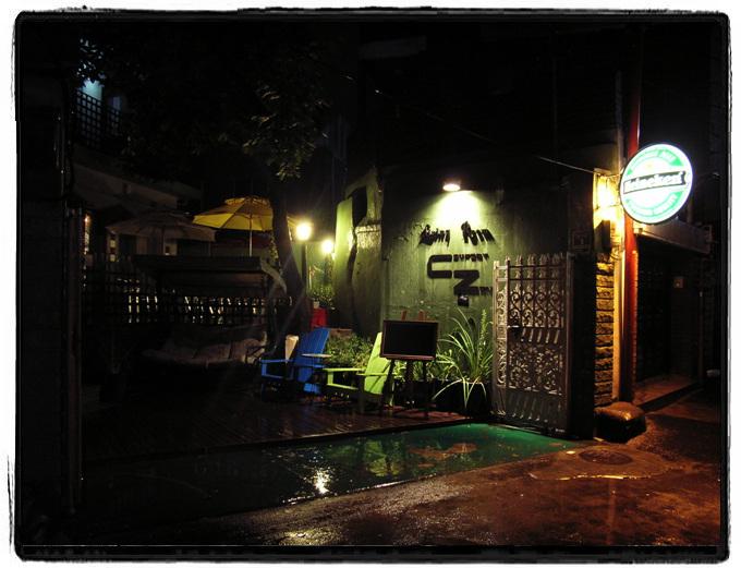 비오는 밤 술집