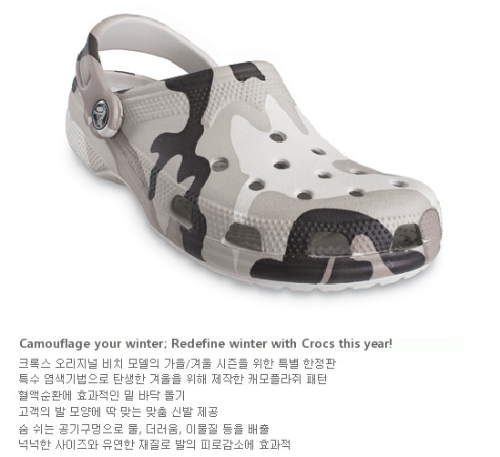 crocs footwear - winter camo beach