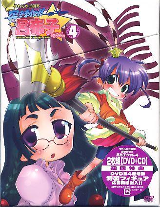 OVA 여포코짱 4권