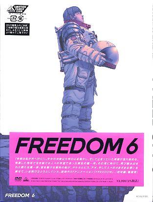OVA 프리덤 6권