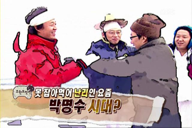 무한도전 박 반장