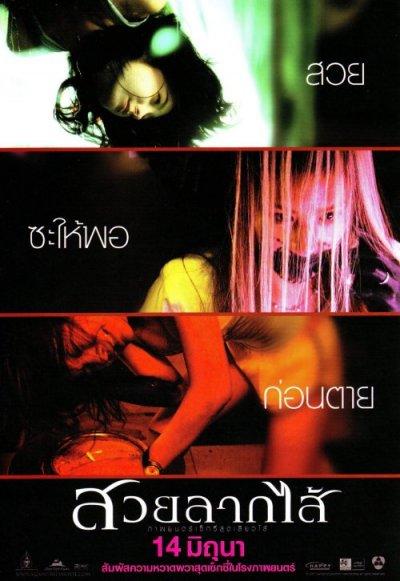 Sick nurses (2007년 作)