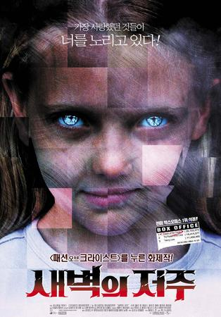 <새벽의 저주(2004)> 21세기 최고의 좀비영화는 바로 이 작품이다!!!