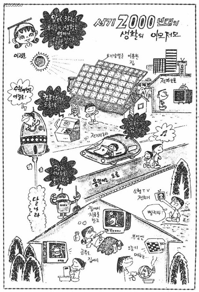 Vision of year 2000 from 1965 newspaper