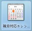 祝日対応カレンダー Gadgets