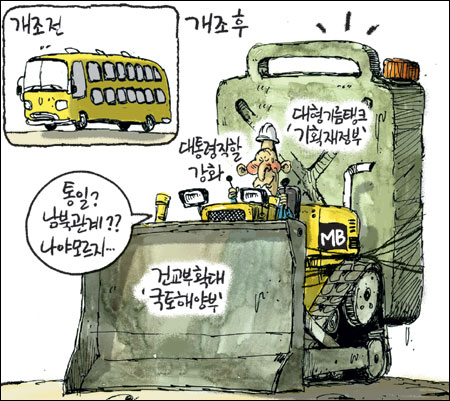 경향신문 만평