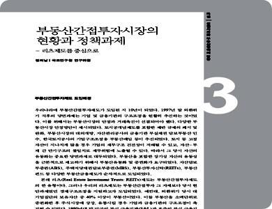부동산간접투자시장의 현황과 정책과제