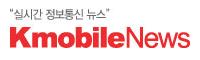 실시간 정보통신 Kmobile 뉴스