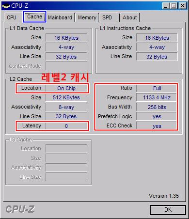 CPU-Z 1.35 캐쉬 정보