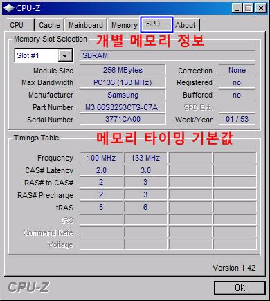CPU-Z 메모리 SPD 정보