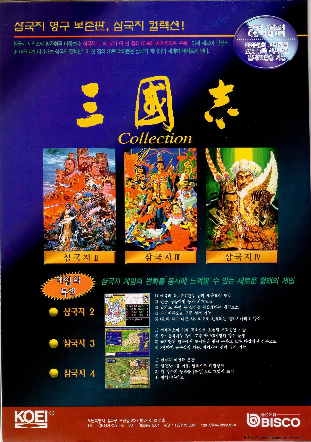 삼국지 컬렉션 잡지 광고