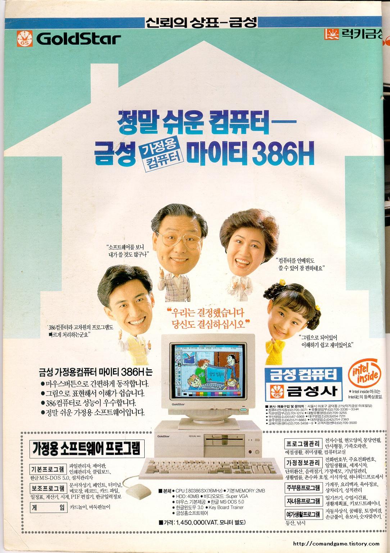 금성사 - 가정용컴퓨터 마이티386H 잡지 광고