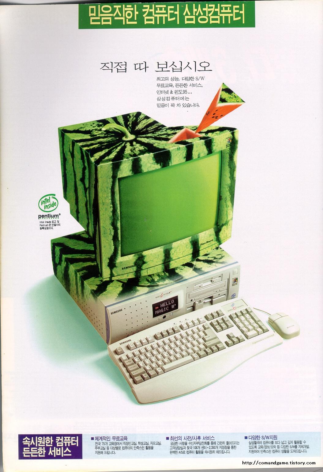 삼성전자 - 매직스테이션3 컴퓨터 잡지 광고