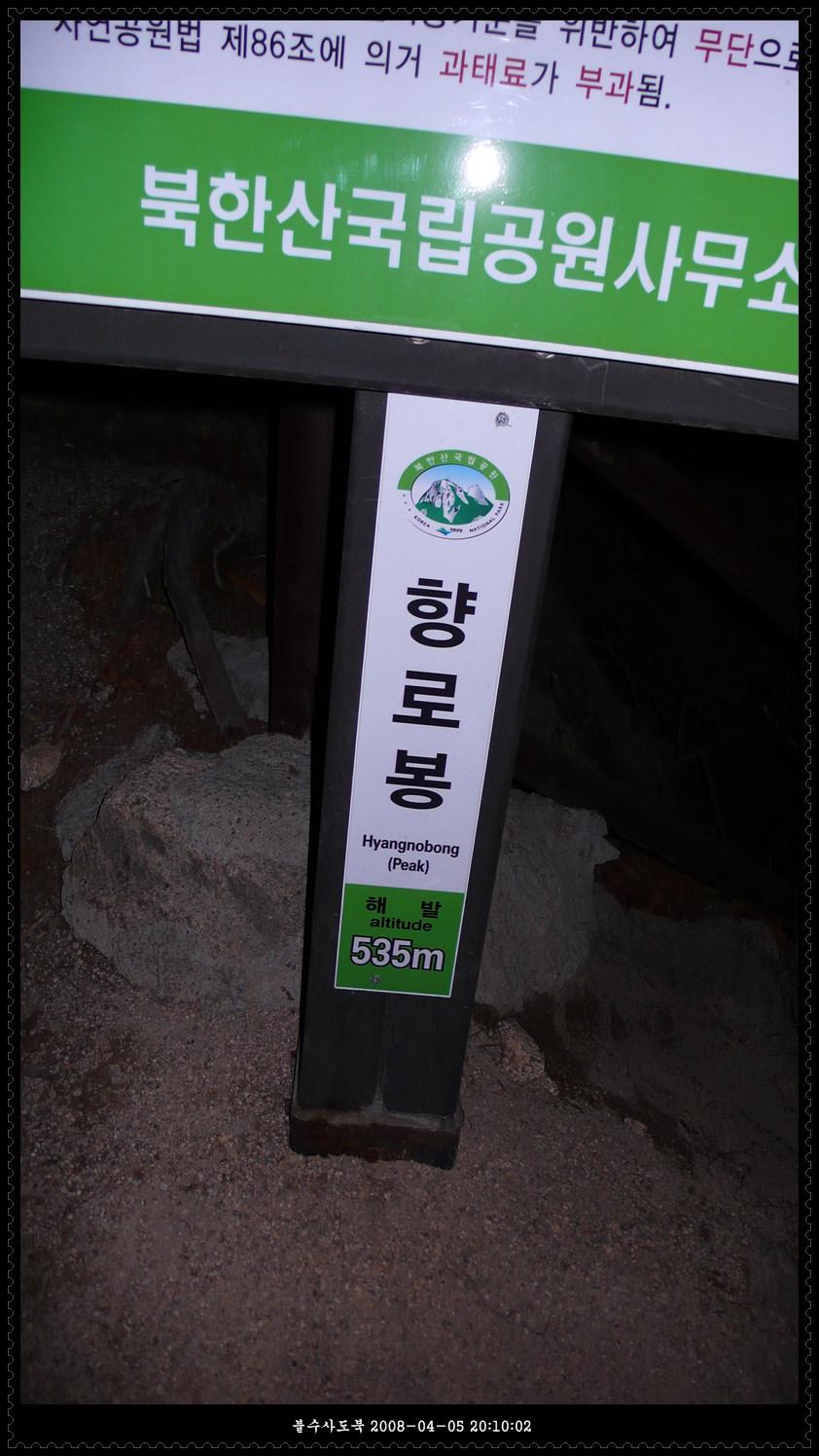 불수사도북